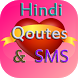 Hindi Quotes And SMS (हिंदी) 2018 by MR Soft BD