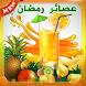 عصائر ومشروبات رمضان بدون نت by AbdevKo