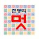 한방정보 by 신라앱센터