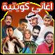اغاني كويتية 2017 by stringapps