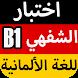الاختبار الشفهي للغة الألمانية B1 by DeutschAufArabish