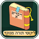 Likutei Torah dotted - Dvarim A by Kodesh Apps