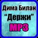 Дима Билан Держи песни by MAHATMA MUSIC