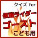 クイズ for 仮面ライダーゴースト 子供用無料アプリ by LALA