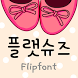 TYPOFlatshoes™ Korean Flipfont by Monotype Imaging Inc.