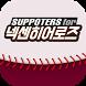 프로야구 Nexen(넥센)팬클럽 by LIKERS GAME
