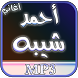 اغاني احمد شيبه بدون انترنت by MOUL.BIBICH