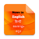 News in Hindi Malayalam Kannad by Language X