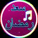 ألبوم سعد رمضان 2017 by MRIapp