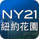 NY21紐約花園 by 柏恩行銷有限公司