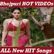 Bhojpuri NEW Video Songs 2017 Bhojpuriya Gana App by NEW VIDEOs App 2017 18