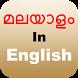 Manglish - Malayalam Editor by iTechEvo