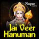 Hanuman Chalisa Aarti & Bhajan by NAV Records