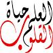 حكم عن العلم by plsaw100