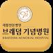 브래덤기념병원 by 진커뮤니케이션