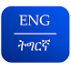 Tigrinya English Dictionary by GeezExperience.com