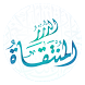 موسوعة الدرر المنتقاة by arrawdah