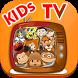 Kids Tv (সোনামনিদের চ্যানেল) by AJRA Technologies Ltd.