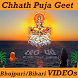 Chhath Puja Geet VIDEOs Chath Songs Bhojpuri App