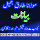Tariq Jameel audio bayans by aishaapps