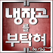 냉장고를 부탁혀 by 한밭대학교 스마트창작터