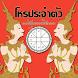 ดูดวง ความรัก โดยโหราศาสตร์ไทย by Warren Kya