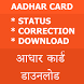 Aadhar Card Services Online by Kode Guy