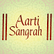 Marathi Aarti Sangrah by Fountain Music Company