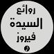 أغاني فيروز by hamza ziwa