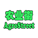AgroStreet
