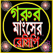 গরুর মাংসের রেসিপি by Bd Alif Apps