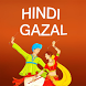 Hindi Gazal by Aetrix