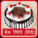 Cake Recipes in Hindi by arya group up