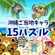 沖縄ご当地キャラ15パズル by SHIMAN-CHU REPUBLIC Co.,Ltd.
