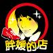 胖媛的店 by 中租雲端APP