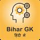 Bihar GK - बिहार सामान्य ज्ञान