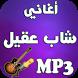 أغاني شاب عقيل - Cheb Akil by ddsir