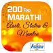 200 Top Marathi Aarti, Stotra & Mantra by Fountain Music Company