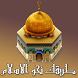 طريقك نحو الاسلام by wail azlef