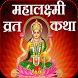 Mahalaxmi Vrat Katha Marathi by Shree App