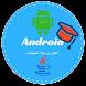 برمجة الاندرويد (Android) by YousifApp