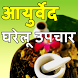 Ayurvedic Home remedies-Hindi by Cristtapps