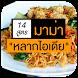 สารพัดเมนูมาม่า สูตรอาหารไทย by muanASW