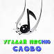 Угадай песню слово by Anton Bergov