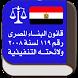 قانون البناء المصرى ولائحته by AL kanony