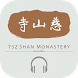Svaha App-Tsz Shan Audio Guide