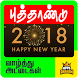 New Year Photo Frames Happy New 2018 Wishes Tamil by Apps Arasan