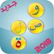 وصلة كلمات متقاطعة - 2018 wasla