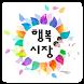 춘천 행복시장 [춘천최초 1차식품 전문매장] by appcorea