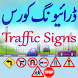 Traffic Signs Driving Course by UApps Studio